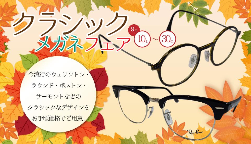 クラシックフレームフェア | 沖縄県那覇市にあるメガネ屋さん「眼鏡工房レイ」