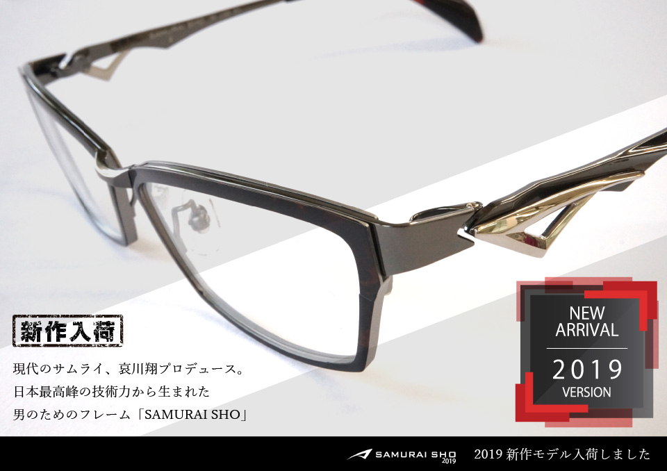 「SAMURAI SHO 2019」の新作が入荷しました! | 沖縄県那覇市にあるメガネ屋さん「眼鏡工房レイ」