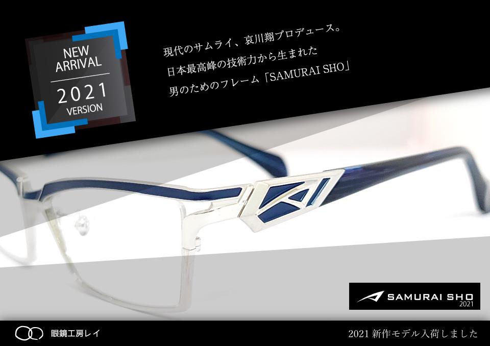 「SAMURAI SHO 2021」の新作が入荷しました! | 沖縄県那覇市にあるメガネ屋さん「眼鏡工房レイ」