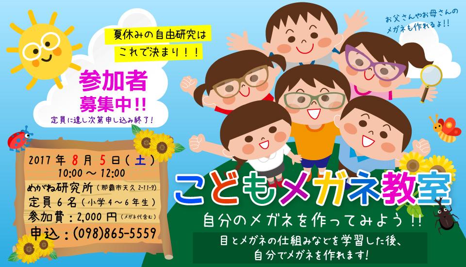「こどもメガネ教室」受講する小学生募集中! | 沖縄県那覇市にあるメガネ屋さん「眼鏡工房レイ」