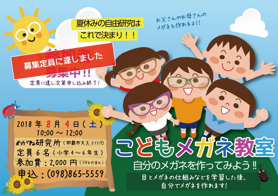 こどもメガネ教室の写真をアップしました。 | 沖縄県那覇市にあるメガネ屋さん「眼鏡工房レイ」