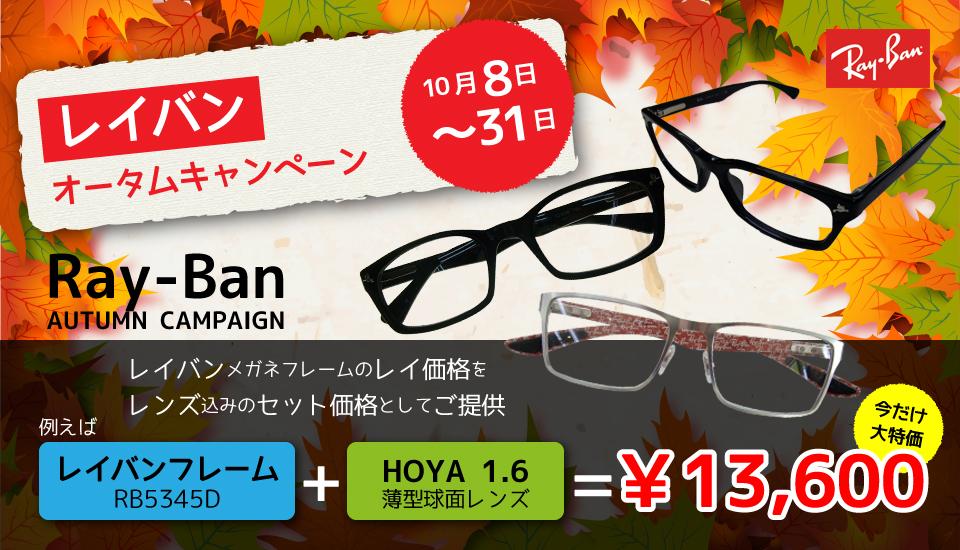 レイバン オータムキャンペーン | 沖縄県那覇市にあるメガネ屋さん「眼鏡工房レイ」