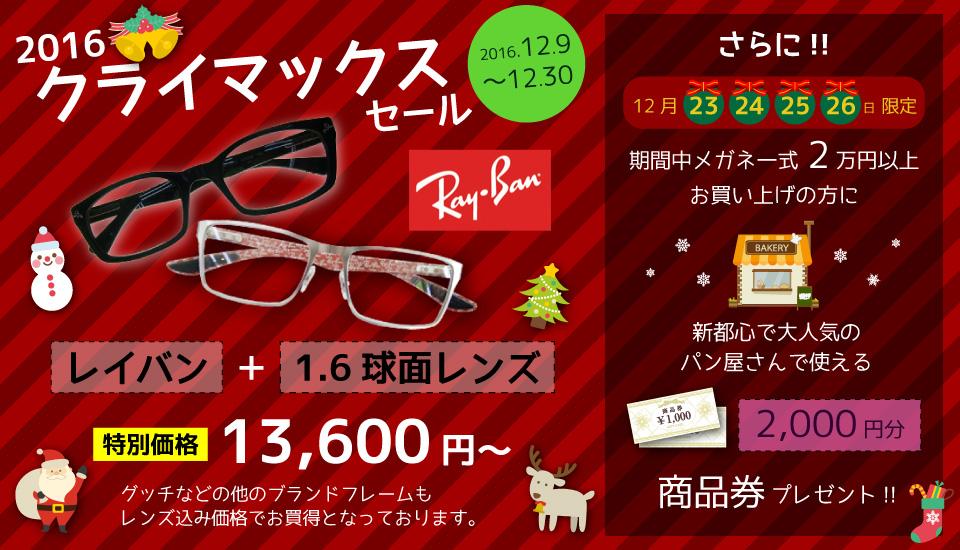 2016 クライマックスセール | 沖縄県那覇市にあるメガネ屋さん「眼鏡工房レイ」