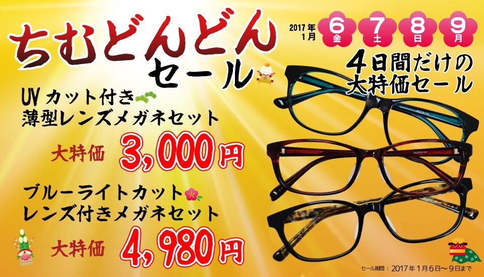 2017ちむどんどんセール | 沖縄県那覇市にあるメガネ屋さん「眼鏡工房レイ」