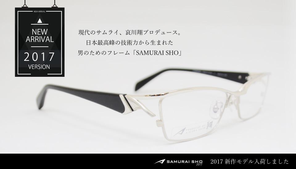 「SAMURAI SHO 2017」の新作が入荷しました! | 沖縄県那覇市にあるメガネ屋さん「眼鏡工房レイ」