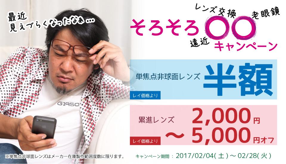 そろそろ○○キャンペーン | 沖縄県那覇市にあるメガネ屋さん「眼鏡工房レイ」
