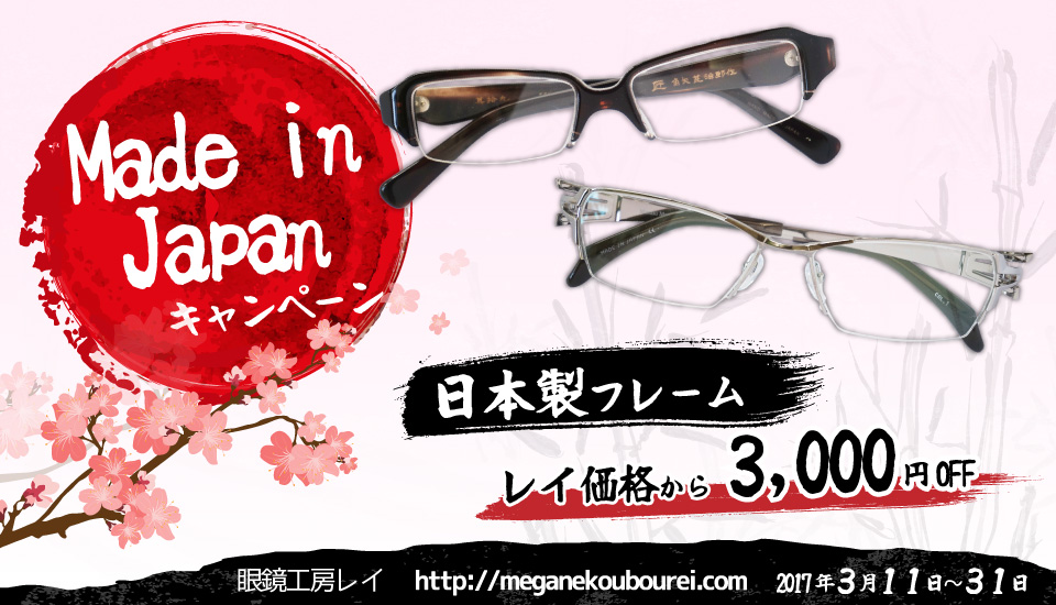 Made in Japanキャンペーン | 沖縄県那覇市にあるメガネ屋さん「眼鏡工房レイ」