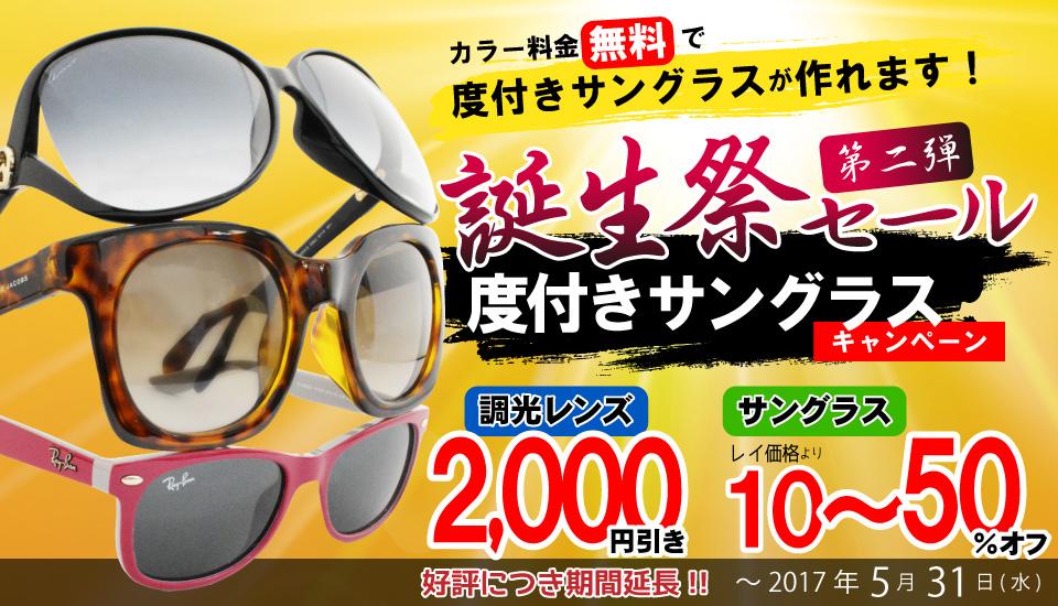 誕生祭セール第二弾!好評につき期間延長! | 沖縄県那覇市にあるメガネ屋さん「眼鏡工房レイ」