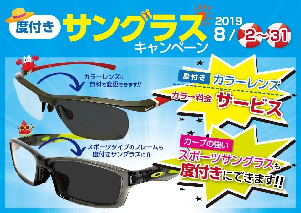 度付きサングラスキャンペーン! | 沖縄県那覇市にあるメガネ屋さん「眼鏡工房レイ」