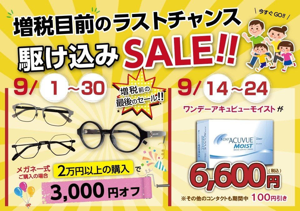 増税前の駆け込みセール! | 沖縄県那覇市にあるメガネ屋さん「眼鏡工房レイ」