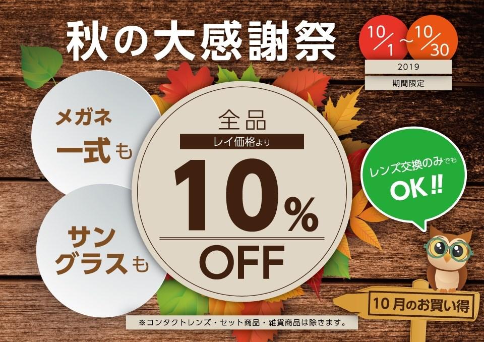 「秋の大感謝祭:全品10%オフ」キャンペーン | 沖縄県那覇市にあるメガネ屋さん「眼鏡工房レイ」