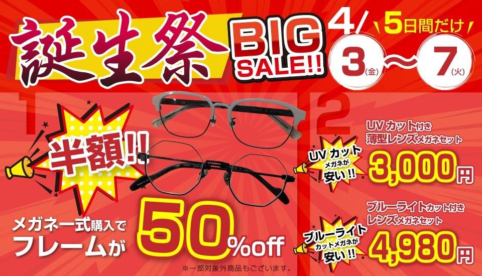 誕生祭セール | 沖縄県那覇市にあるメガネ屋さん「眼鏡工房レイ」