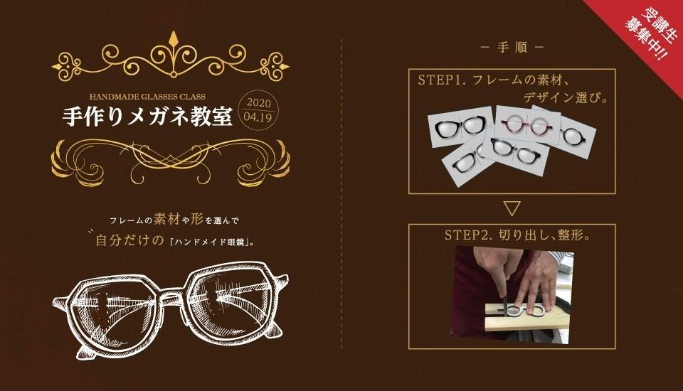 手作りメガネ教室 | 沖縄県那覇市にあるメガネ屋さん「眼鏡工房レイ」