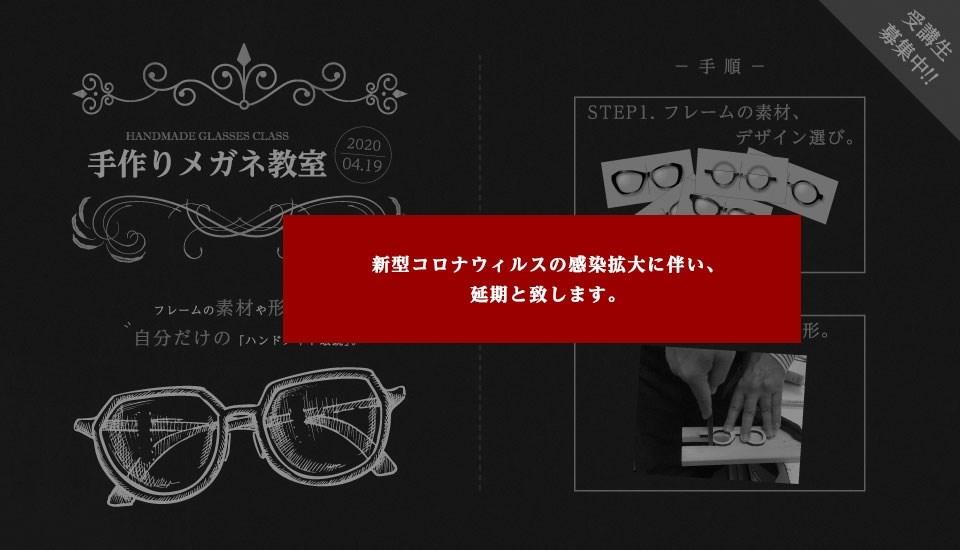 【延期】手作りメガネ教室 | 沖縄県那覇市にあるメガネ屋さん「眼鏡工房レイ」