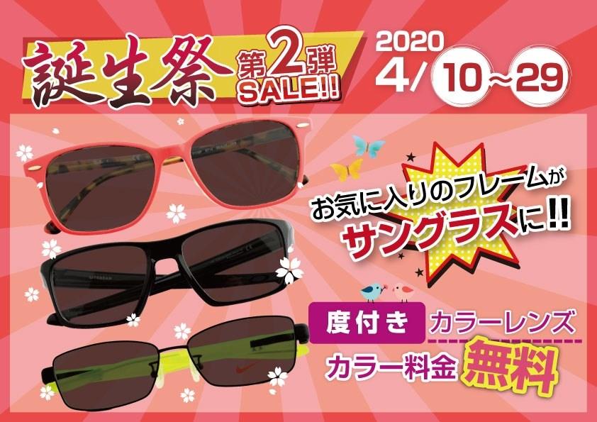 度付きカラーレンズのカラー料金が無料! | 沖縄県那覇市にあるメガネ屋さん「眼鏡工房レイ」