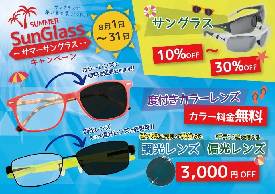 サマーサングラスキャンペーン | 沖縄県那覇市にあるメガネ屋さん「眼鏡工房レイ」