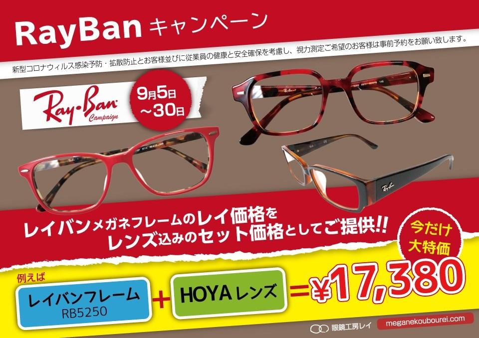 レイバンキャンペーン | 沖縄県那覇市にあるメガネ屋さん「眼鏡工房レイ」