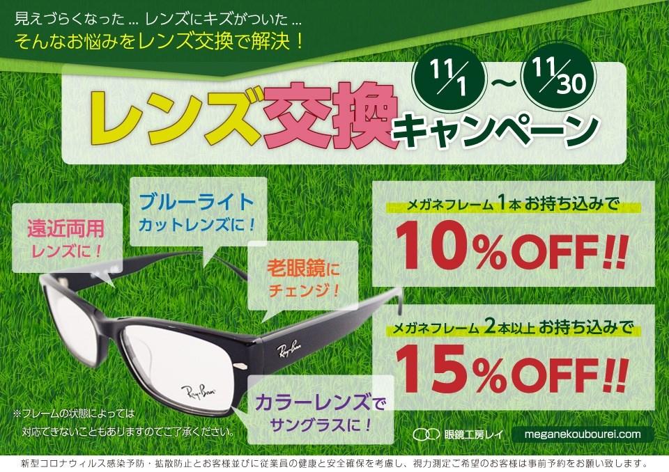 レンズ交換キャンペーン | 沖縄県那覇市にあるメガネ屋さん「眼鏡工房レイ」