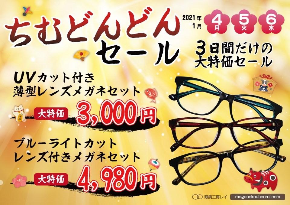 2021 ちむどんどんセール | 沖縄県那覇市にあるメガネ屋さん「眼鏡工房レイ」
