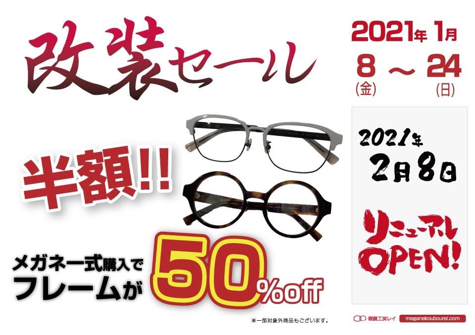 改装セール | 沖縄県那覇市にあるメガネ屋さん「眼鏡工房レイ」