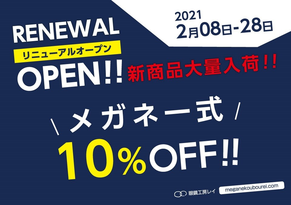 リニューアルオープンキャンペーン | 沖縄県那覇市にあるメガネ屋さん「眼鏡工房レイ」