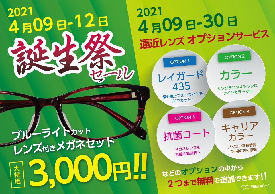 誕生祭セール2021 | 沖縄県那覇市にあるメガネ屋さん「眼鏡工房レイ」