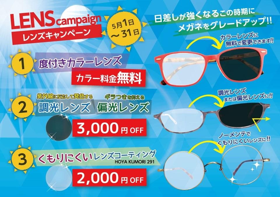 レンズキャンペーン | 沖縄県那覇市にあるメガネ屋さん「眼鏡工房レイ」