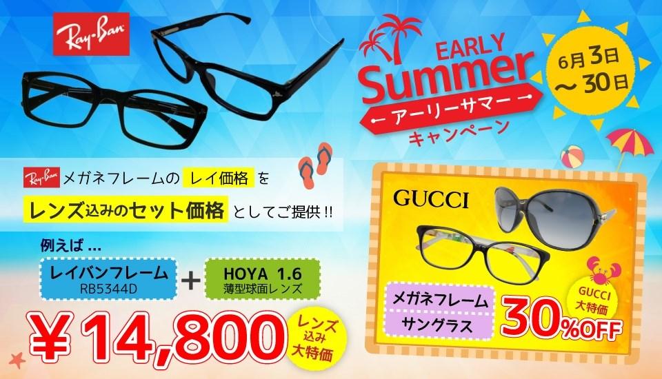 アーリーサマーキャンペーン | 沖縄県那覇市にあるメガネ屋さん「眼鏡工房レイ」