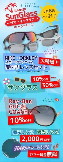 Ray-Ban・GUCCI・COACH・NIKE・ORKLEYサングラスが安い!