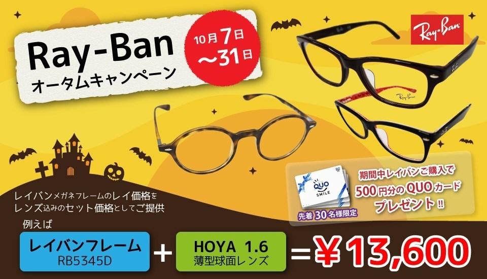 レイバンオータムキャンペーン | 沖縄県那覇市にあるメガネ屋さん「眼鏡工房レイ」