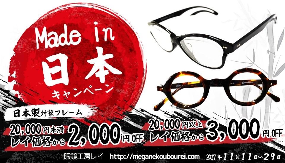 メイド・イン・日本 キャンペーン | 沖縄県那覇市にあるメガネ屋さん「眼鏡工房レイ」