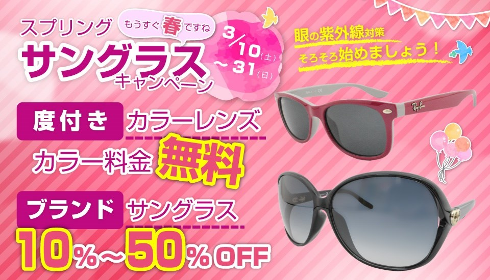 スプリング「サングラス」キャンペーン | 沖縄県那覇市にあるメガネ屋さん「眼鏡工房レイ」