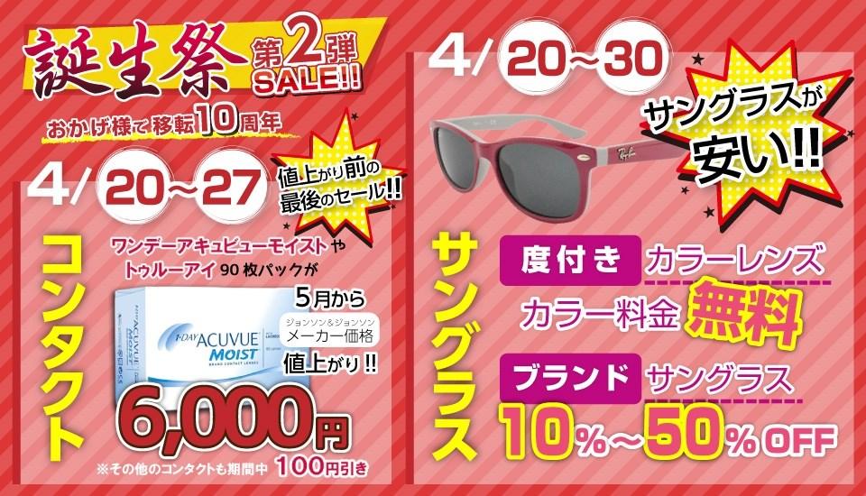 コンタクトレンズとサングラスが安い! | 沖縄県那覇市にあるメガネ屋さん「眼鏡工房レイ」