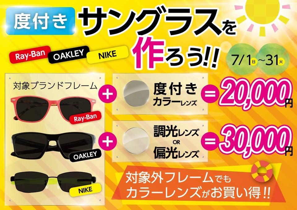 度付きサングラスを作ろう!キャンペーン | 沖縄県那覇市にあるメガネ屋さん「眼鏡工房レイ」