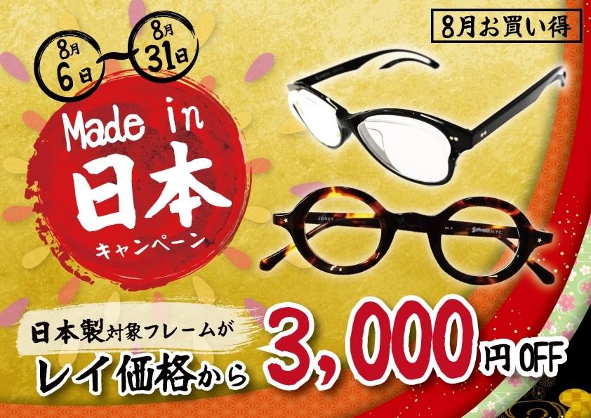 「Made in 日本」キャンペーン | 沖縄県那覇市にあるメガネ屋さん「眼鏡工房レイ」