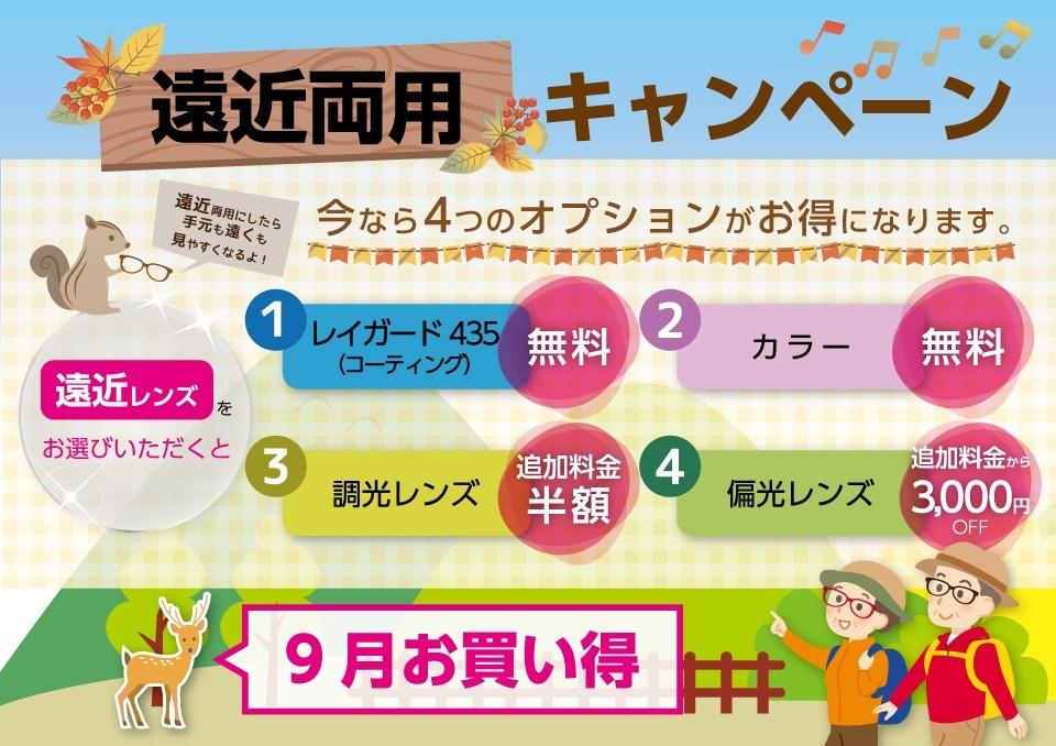 「遠近両用」キャンペーン | 沖縄県那覇市にあるメガネ屋さん「眼鏡工房レイ」