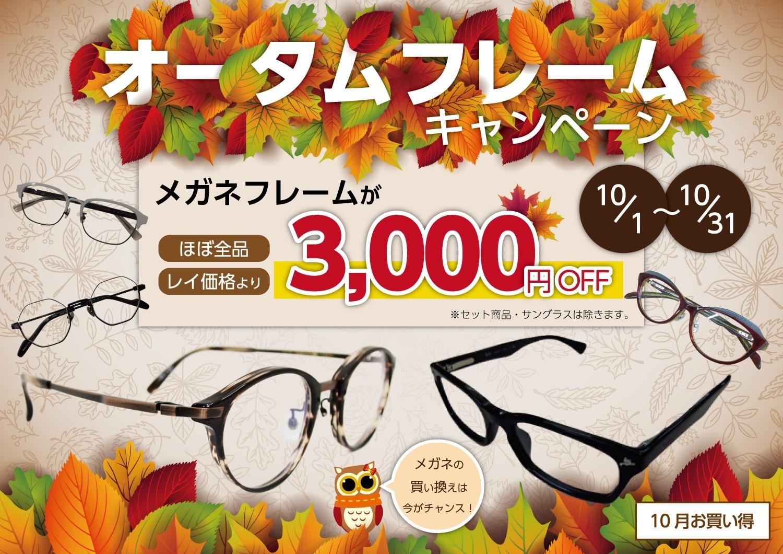 「オータムフレーム」キャンペーン | 沖縄県那覇市にあるメガネ屋さん「眼鏡工房レイ」