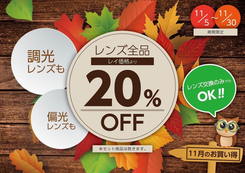 「レンズ全品20%オフ」キャンペーン | 沖縄県那覇市にあるメガネ屋さん「眼鏡工房レイ」