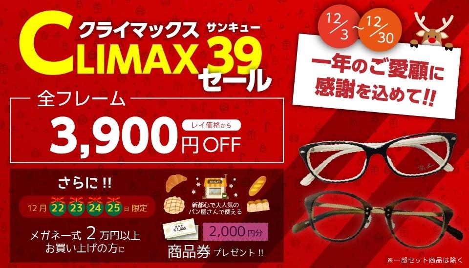 2018 クライマックス 39セール | 沖縄県那覇市にあるメガネ屋さん「眼鏡工房レイ」