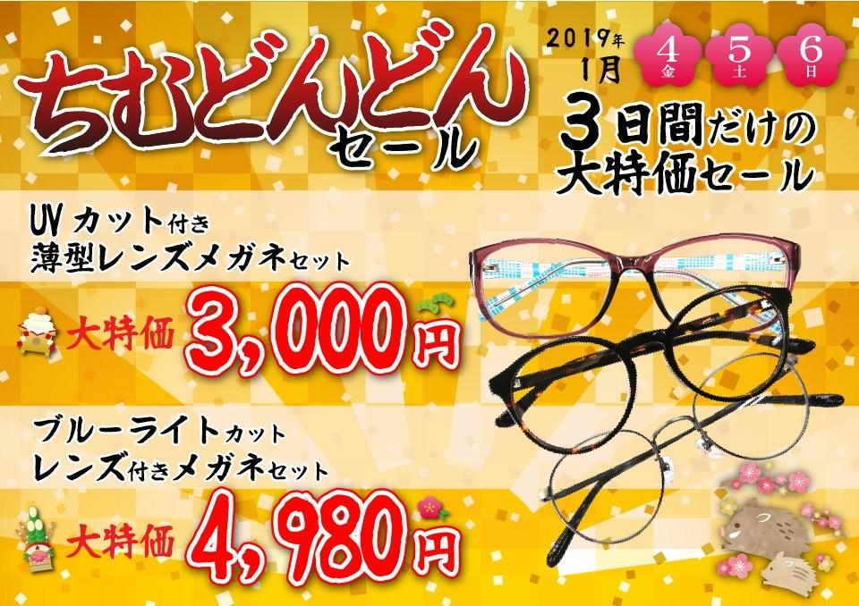 2019 ちむどんどんセール | 沖縄県那覇市にあるメガネ屋さん「眼鏡工房レイ」