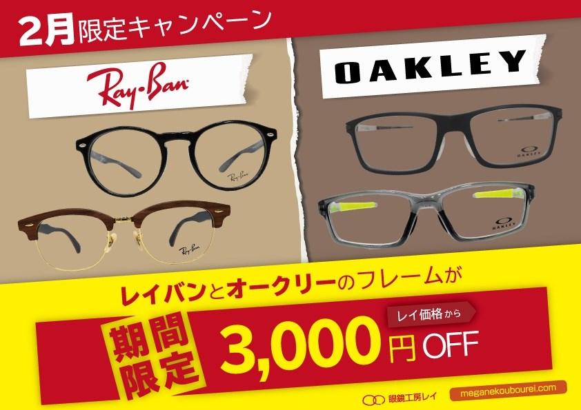 2月はRayBan・OAKLEYのフレームが安い! | 沖縄県那覇市にあるメガネ屋さん「眼鏡工房レイ」
